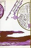 イコノゲネシス―イメージからイコンへ (叢書 ヒストリー・オヴ・アイディアズ)