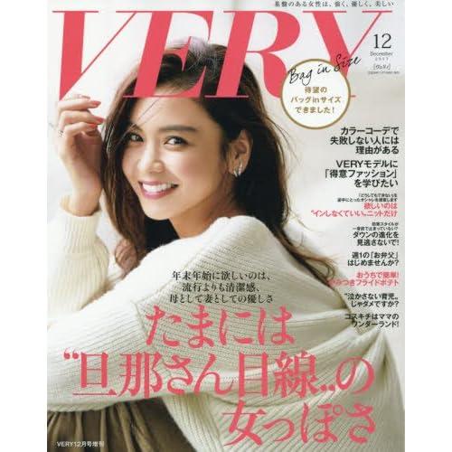 VERY(ヴェリィ) バッグinサイズ 2017年 12 月号 [雑誌]: VERY(ヴェリィ) 増刊
