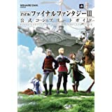 PSP(R)版ファイナルファンタジーIII 公式コンプリートガイド (SE-MOOK)