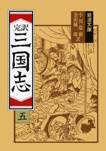 完訳 三国志〈5〉 (岩波文庫)の詳細を見る