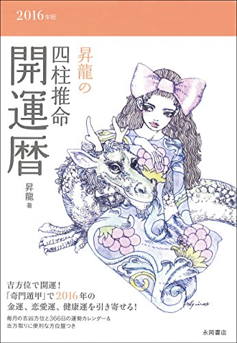 2016年版 昇龍の四柱推命開運暦