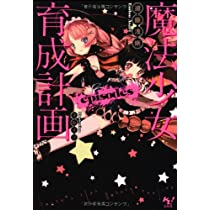 魔法少女育成計画 episodes (このライトノベルがすごい! 文庫)