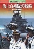 海上自衛隊の戦略―原子力潜水艦を追え (世界大戦文庫スペシャル)