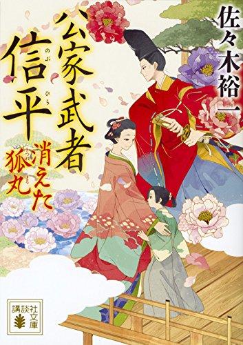 公家武者 信平 消えた狐丸 (講談社文庫)