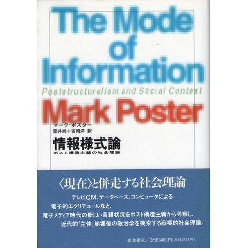 情報様式論―ポスト構造主義の社会理論の詳細を見る