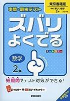 中間・期末テストズバリよくでる東京書籍数学2年 (中間・期末テスト ズバリよくでる)