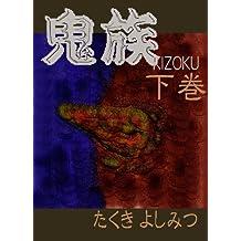鬼族 -kizoku- 下巻