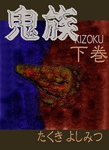 鬼族 -kizoku- 2巻 表紙画像