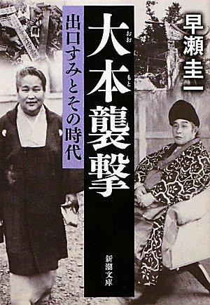 大本襲撃―出口すみとその時代 (新潮文庫)