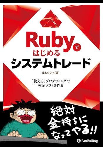 Rubyではじめるシステムトレード (現代の錬金術師シリーズ)の詳細を見る