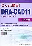 こんなに簡単!DRAーCAD11 2次元編―基礎からプレゼンまで