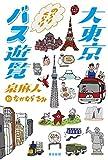 「大東京 のらりくらりバス遊覧」販売ページヘ