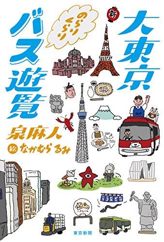 大東京 のらりくらりバス遊覧