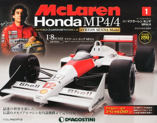 週刊 マクラーレン ホンダ MP4/4 2012年 9/25号 [分冊百科]