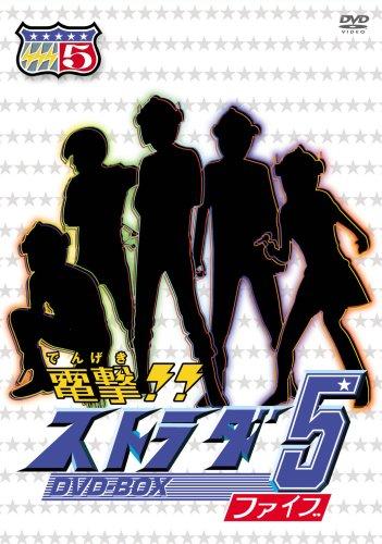電撃!!ストラダ5 DVD-BOX