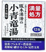 【第2類医薬品】阪本漢法の小青竜湯エキス顆粒 12包 ×3