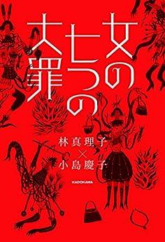 [林 真理子, 小島慶子]の女の七つの大罪