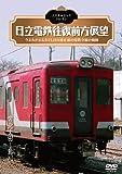ノスタルジック・トレイン/日立電鉄往復前方展望 常北太田 ~ 鮎川 [DVD]