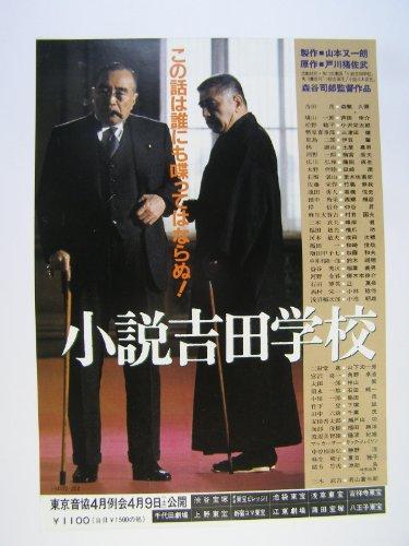 映画チラシ 「小説吉田学校」監督・森谷司郎 出演・森繁久彌/芦田伸介