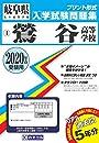 鶯谷高等学校過去入学試験問題集2020年春受験用 (岐阜県高等学校過去入試問題集)