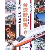 片倉佳史の台湾新幹線で行く台南・高雄の旅―台湾中・南部ディープガイド (Taiwan通)