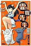 ほんとにあった! 霊媒先生 分冊版(11) (月刊少年ライバルコミックス)