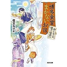 博多食堂まかないお宿~かくりよ迷子の案内人~ (光文社キャラクター文庫)