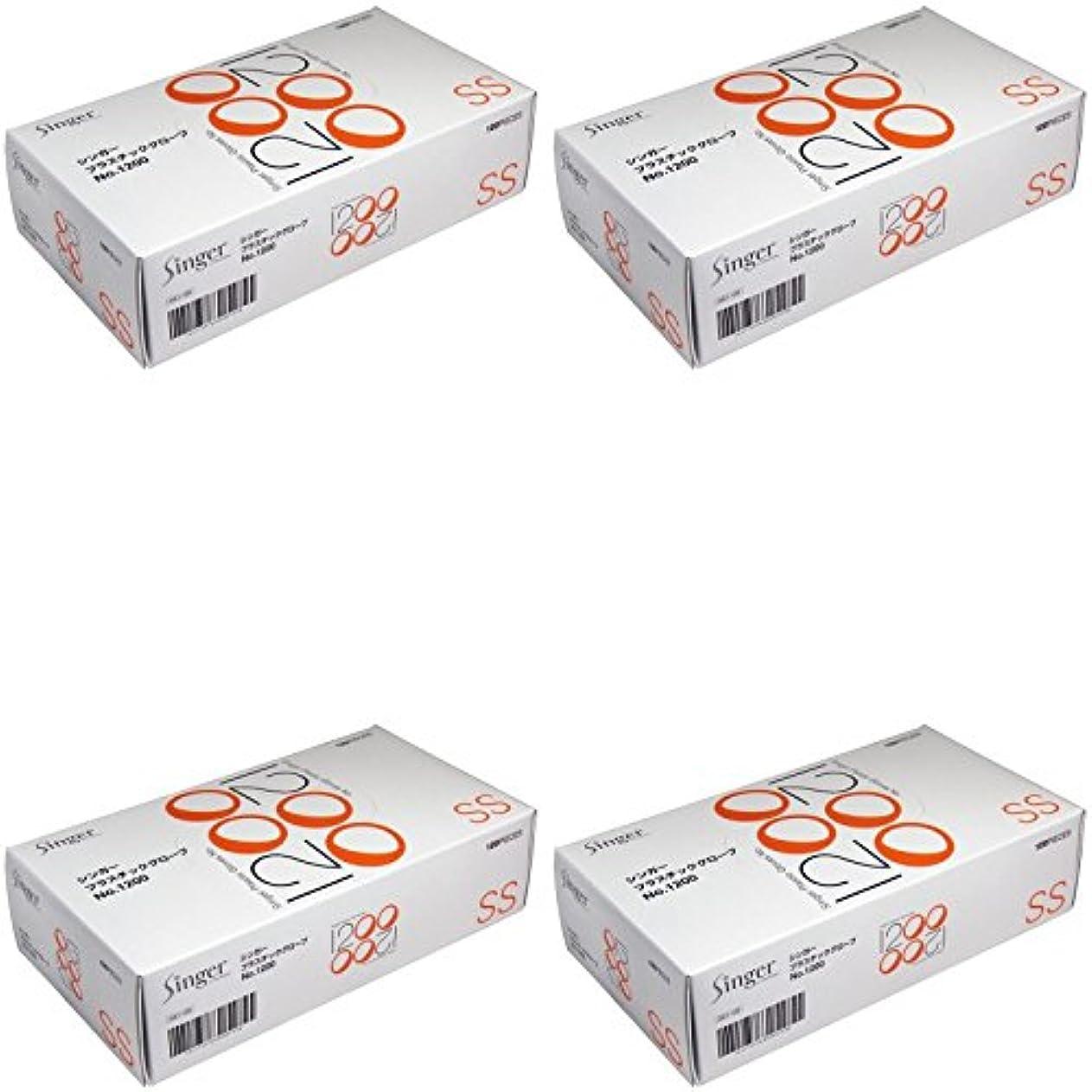 空白カスケード従順【まとめ買い】シンガー プラスチックグローブ №1200 SSサイズ 100枚入【×4個】