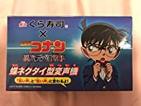 名探偵コナン くら寿司 コラボ 銀賞 異次元の狙撃手 蝶ネクタイ型変声機