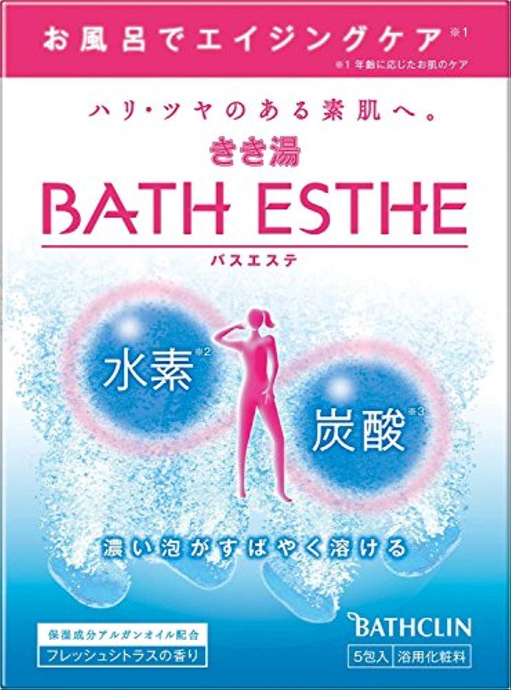 水実行劇場きき湯バスエステ炭酸水素入浴剤 フレッシュシトラスの香り50g×5包入り 発泡タイプ 個包装