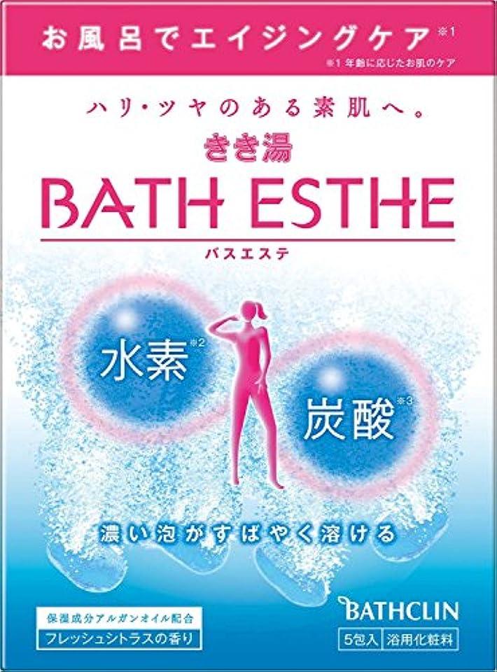 普通にアクセント状態きき湯バスエステ炭酸水素入浴剤 フレッシュシトラスの香り50g×5包入り 発泡タイプ 個包装