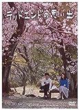 デッドエンドの思い出[DVD]