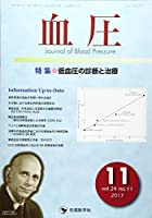 血圧 vol.24 no.11(20 特集:低血圧の診断と治療