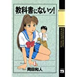 教科書にないッ! 1 (ヤングチャンピオン・コミックス)