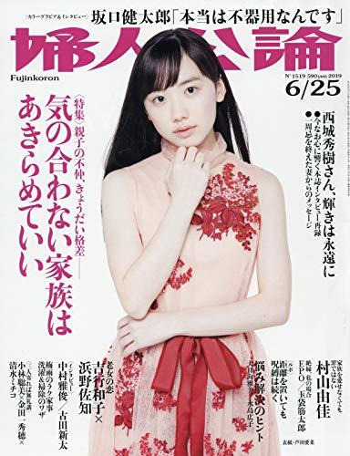 婦人公論 2019年 6/25 号 [雑誌]