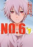 NO.6 [ナンバーシックス](7) (ARIAコミックス)