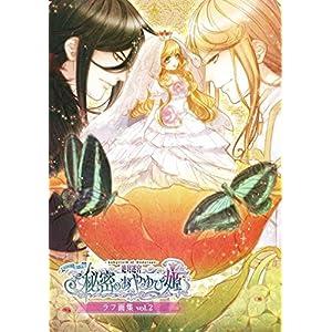 絶対迷宮 秘密のおやゆび姫 ラフ画集vol.2【書籍】