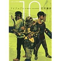 アイアムアヒーロー(10) (ビッグコミックス)