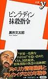 ビンラディン抹殺指令 (新書y) 画像