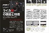 ライカ デジタル WORLD (日本カメラMOOK) 画像