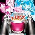 関連曲集ロボットアニメ