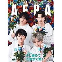 AERA (アエラ) 2020年 2/17 号【表紙:Sexy Zone】 [雑誌]