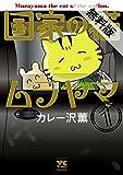 国家の猫ムラヤマ 1【期間限定 無料お試し版】 (ヤングチャンピオン・コミックス)