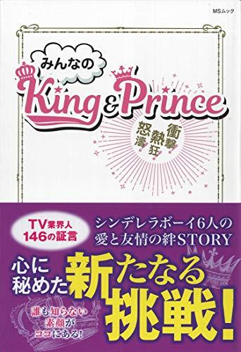 みんなのKing&Prince (MSムック)