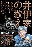 「井伊家の教え ―彦根藩35万石はなぜ300年続いたのか」販売ページヘ