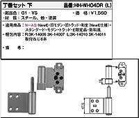 丁番セット 下(HH-WH04DR) [G1]ラフォレスタゴールド×開き勝手:右勝手(画像)