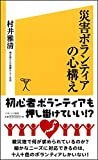 災害ボランティアの心構え (ソフトバンク新書)