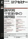 法学セミナー 2018年 11 月号 [雑誌]