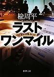 ラストワンマイル (新潮文庫)