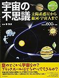 宇宙の不思議 太陽系惑星から銀河・宇宙人まで (ジュニア学習ブックレット)